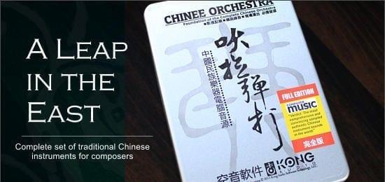 Kong Audio Chinee Orchestra Box